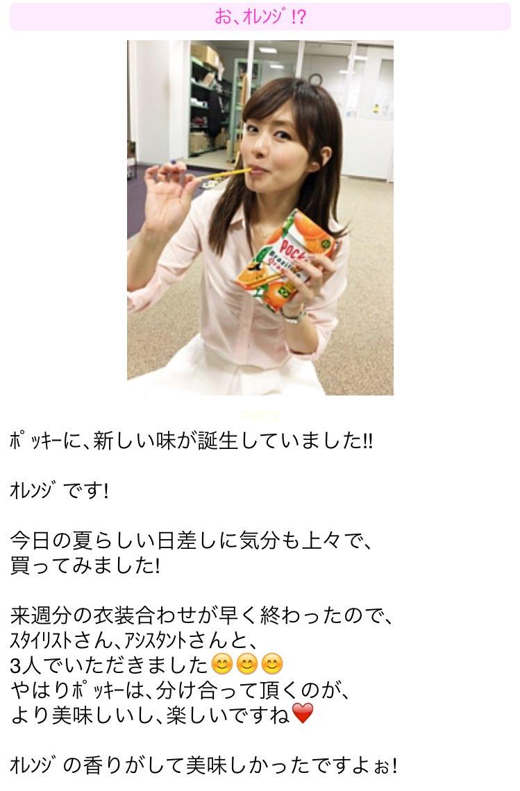伊藤綾子 ファン ブログ