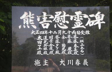 三毛別羆事件ーーアンリビバボー...